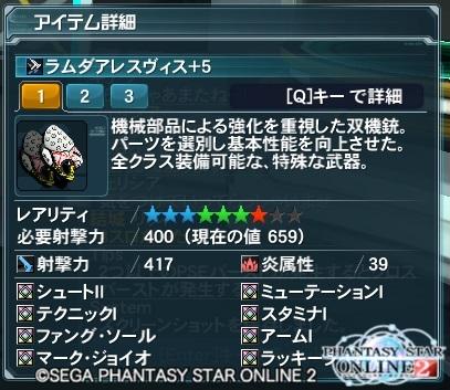 ファング 8スロ武器