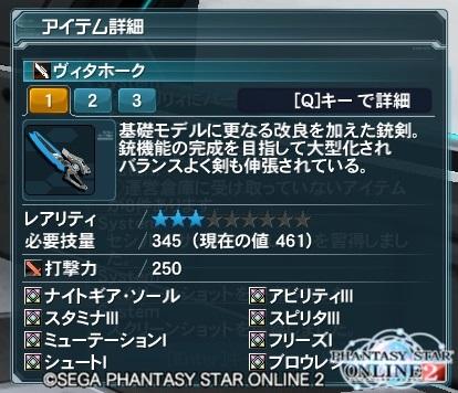 ナイトギア 8スロ武器