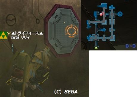 リリーパ D3 スイッチ&MAP