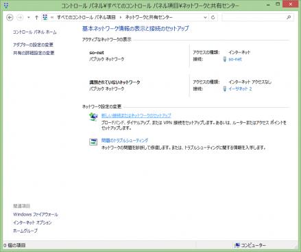 VPN説明3