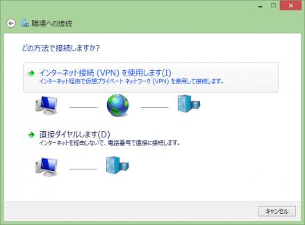 VPN説明5