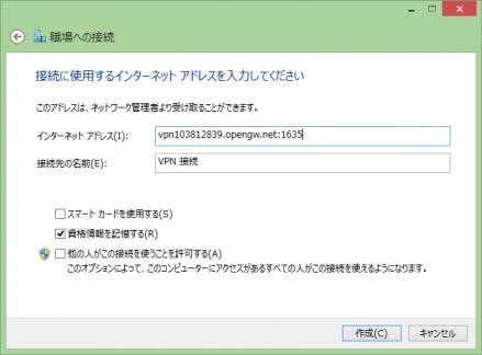 VPN説明6