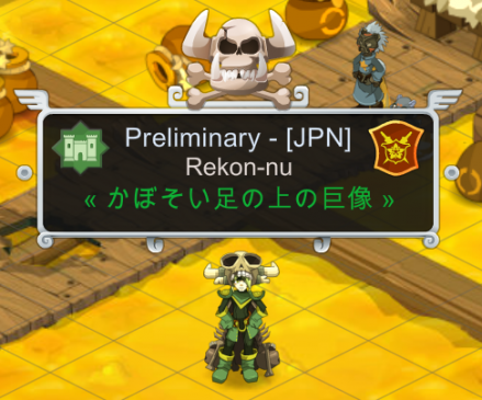 百戦錬磨の無鉄砲+かぼそい上の巨像!