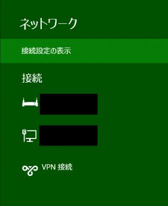 VPN説明7