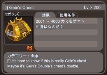 Gein箱
