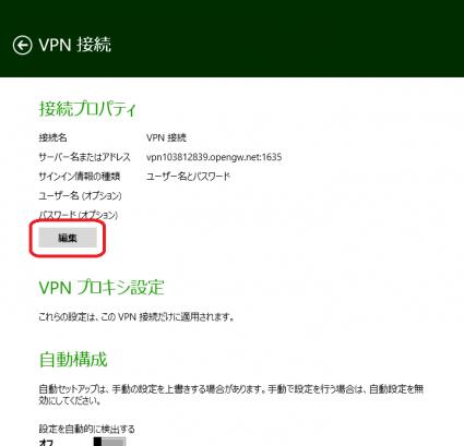 VPN説明9