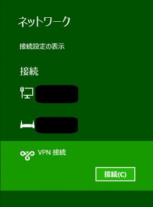 VPN説明12