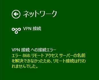VPN説明13