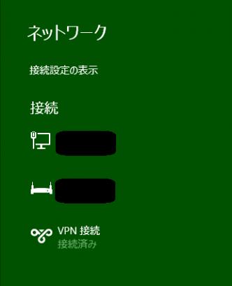 VPN説明13success