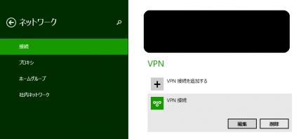 VPN説明8