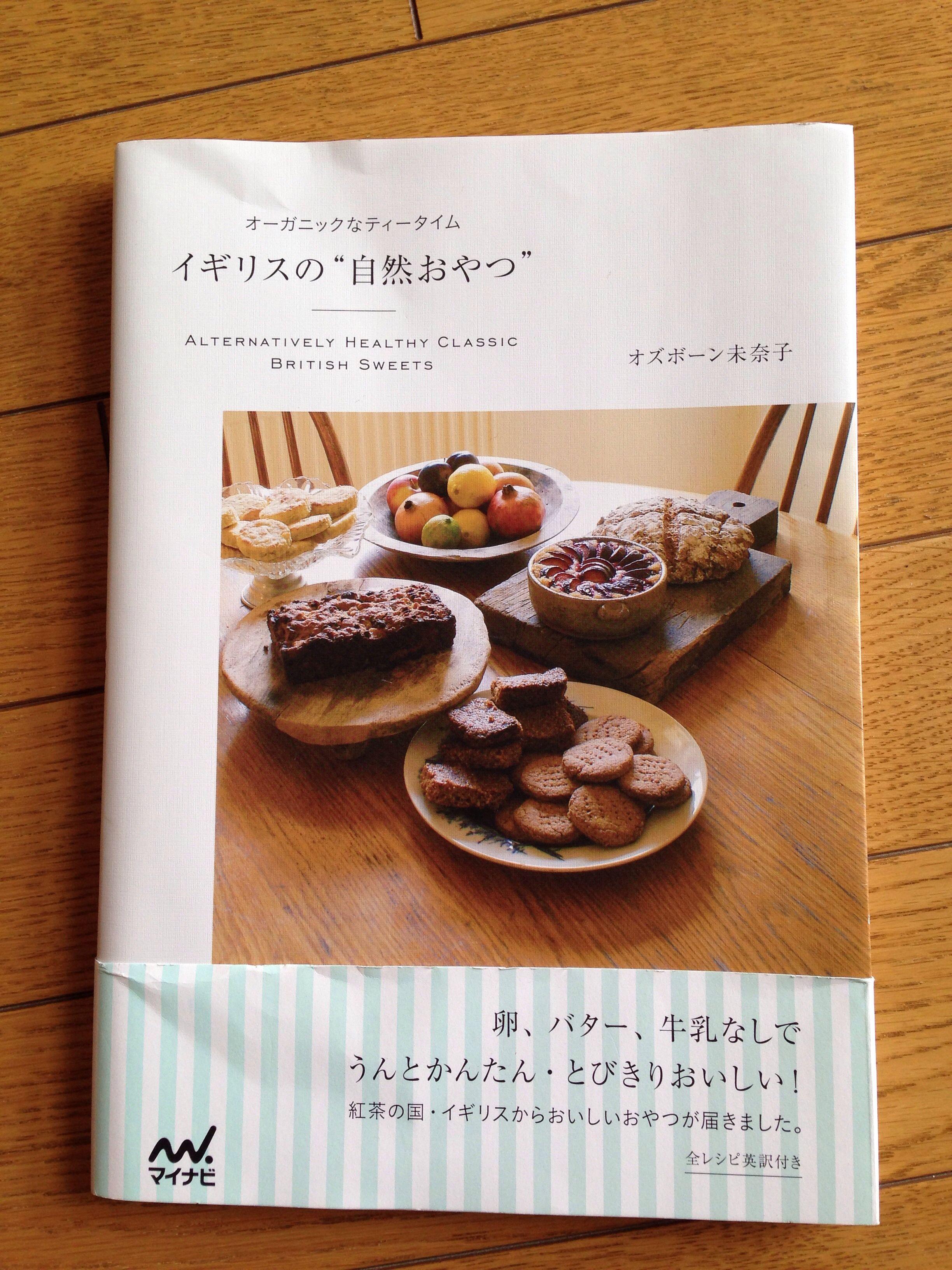 オズボーン未奈子さんのレシピ本ですシンプルな材料とレシピかたくさん載っています!