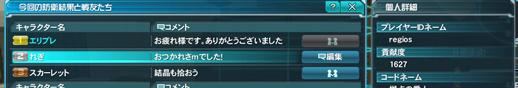 防衛2 チムメン2