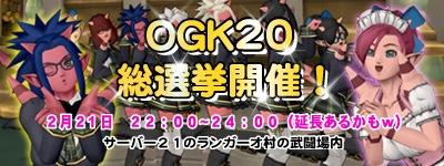 OGK4.jpg