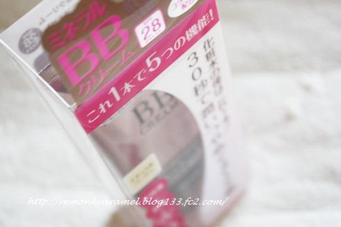 ピュアミネラル BBクリーム 韓ぺき・コスメ