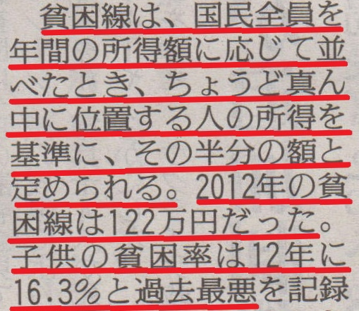 20140727yomiuri02.jpg