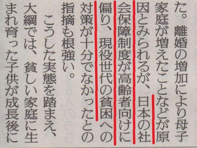 20140727yomiuri01 (640x483)