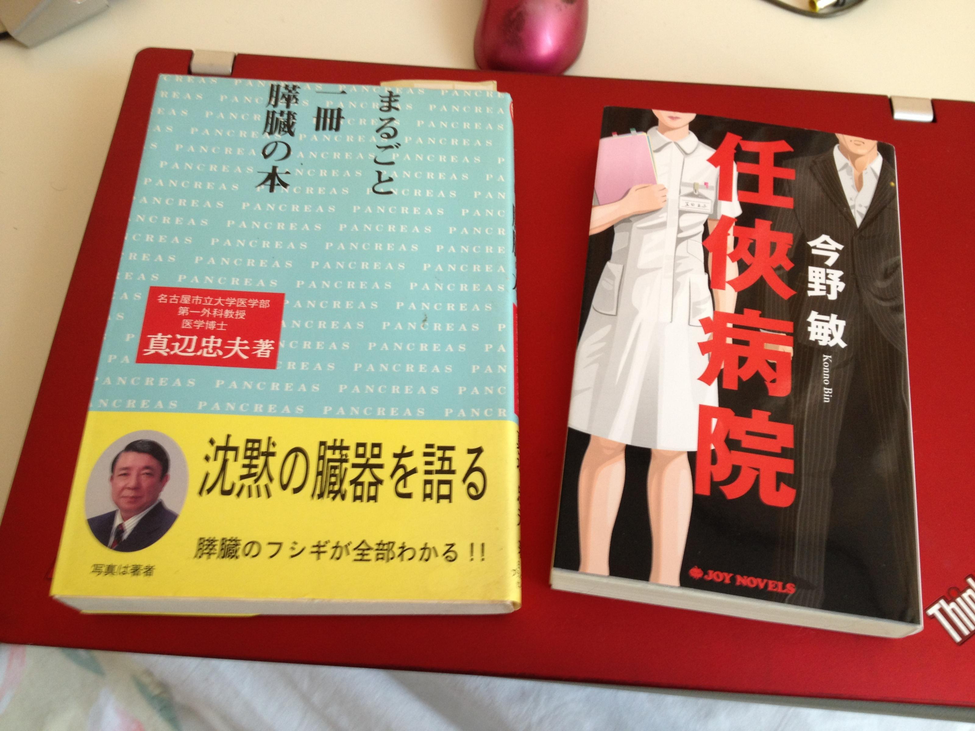 病院での正しい読書行動