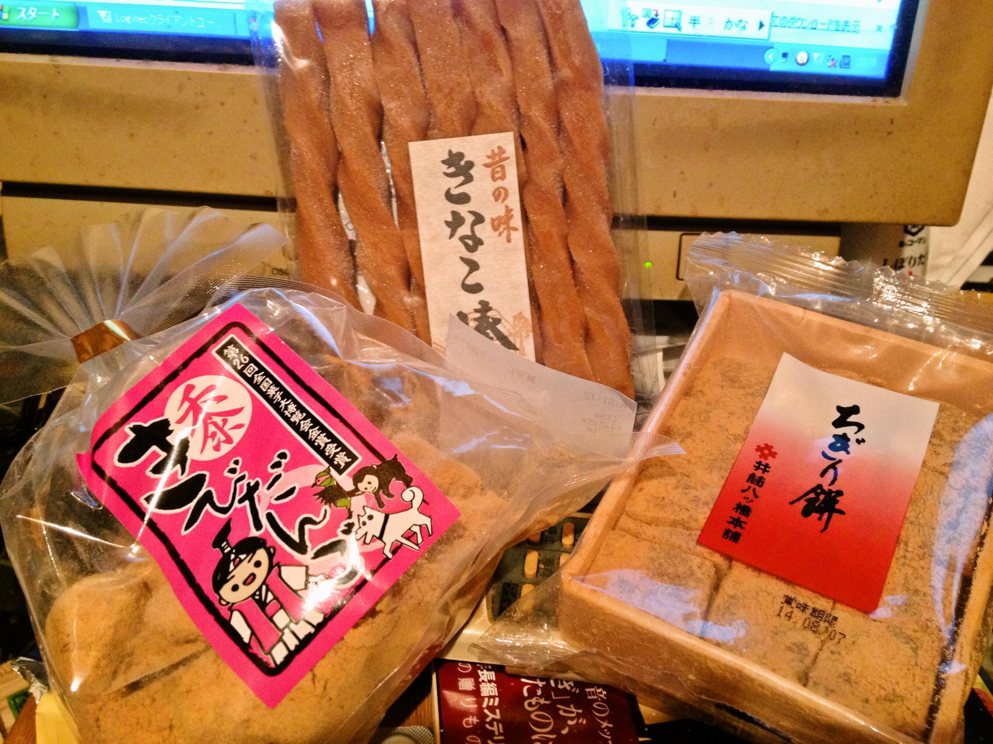 きなこ餅3種