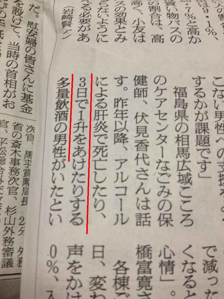 朝日新聞の記事(部分)