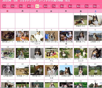 2015365カレンダー-crops