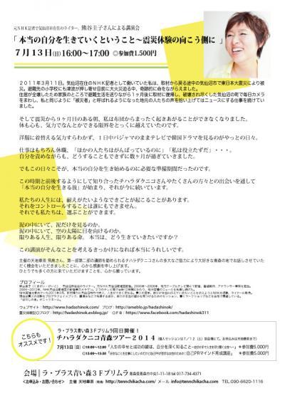 2014圭子さん_convert_20140628105457
