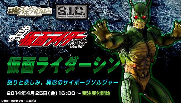 SIC Kamen Rider Shin