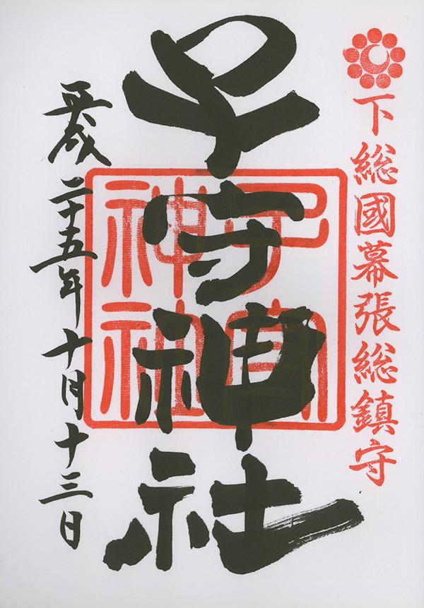H25101302幕張子安神社