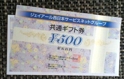 共通ギフト券1000円分