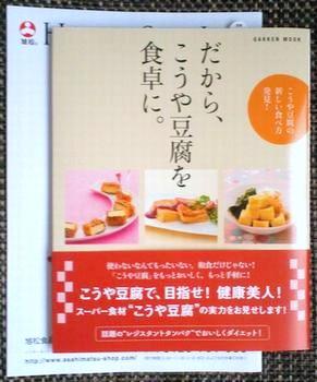 カタログと高野豆腐のレシピ本