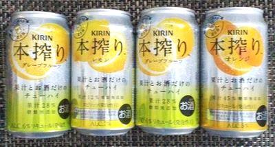 本搾り4缶セット