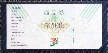 セブン&アイ商品券500円分