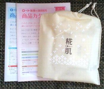 糀肌ミニ3点セット&カタログ
