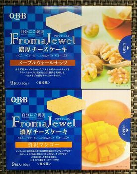 Q・B・Bフロマジュエル2箱