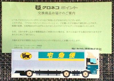手紙&トラックのおもちゃ
