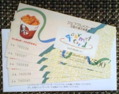 グルメカード2500円分