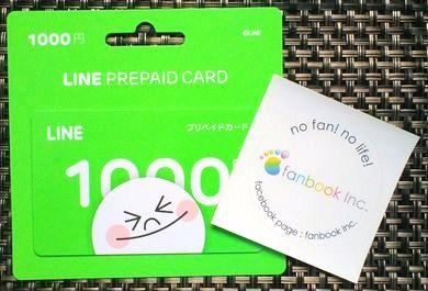 Lineプリペイドカード1000円分