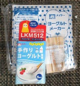 メイトーヨーグルト種菌+発酵器