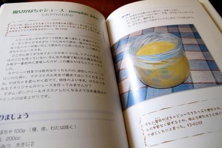 ハリポタレシピ