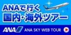 ana_tour_144.jpg