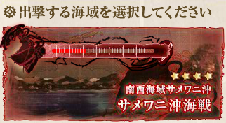 KanColle-140424-14383877.png