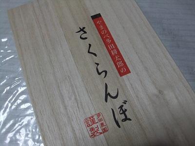 DSCF0820ーさくらんぼ