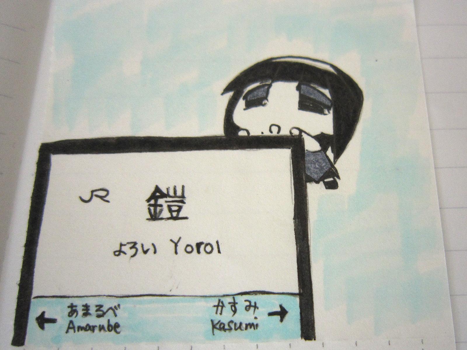 鎧駅 駅ノート