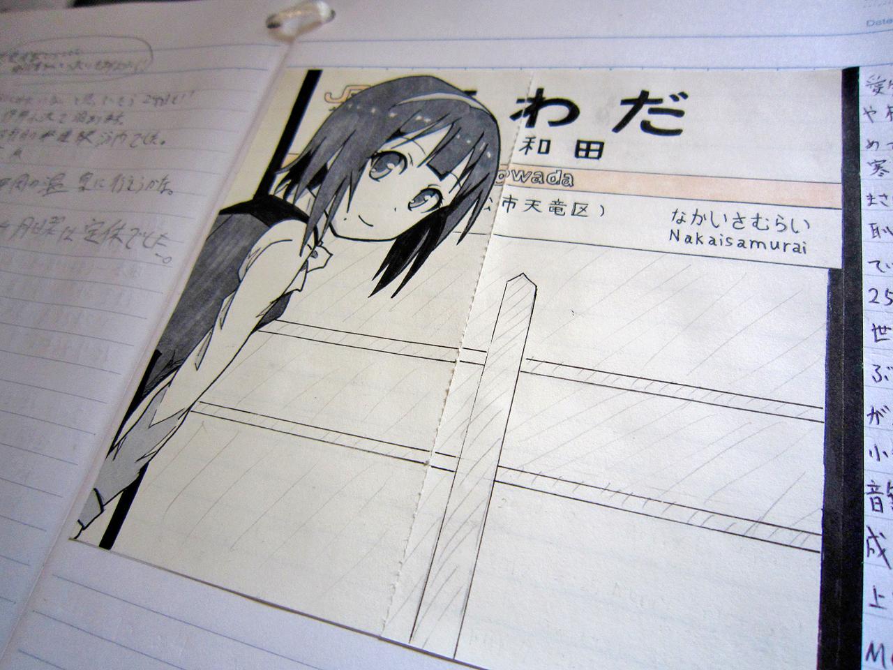 小和田駅 駅ノート