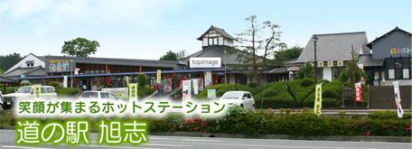 20140228_mitinoeki.jpg