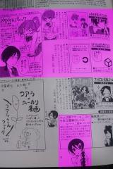tia's_magazine_kansai_44_13p