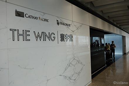香港国際空港、CXラウンジWING。