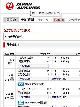 JAL特典航空券、予約確認画面