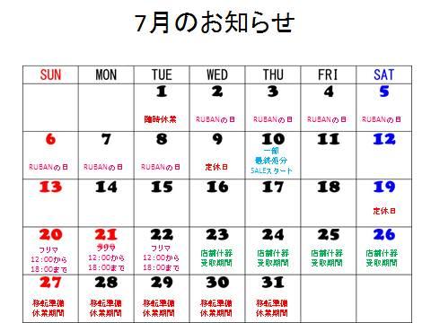 20147月お知らせ