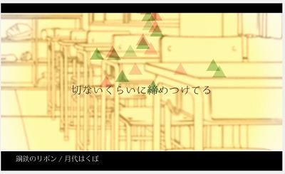 鋼鉄のリボン_動画02