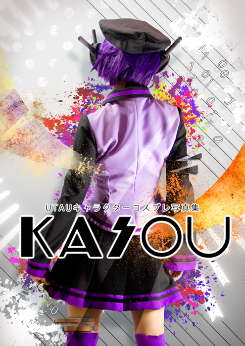 kasou_sample.png
